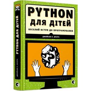 Книга PYTHON для дітей - Бриггс Джейсон Р.