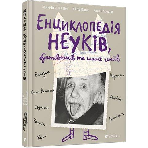 Книга Енциклопедія неуків, бунтівників та інших геніїв - Пуї Жан-Бернар